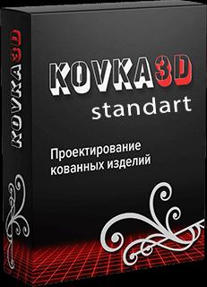 Коробка программы kovka3d standart