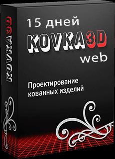Коробка программы kovka3d web 15 дней